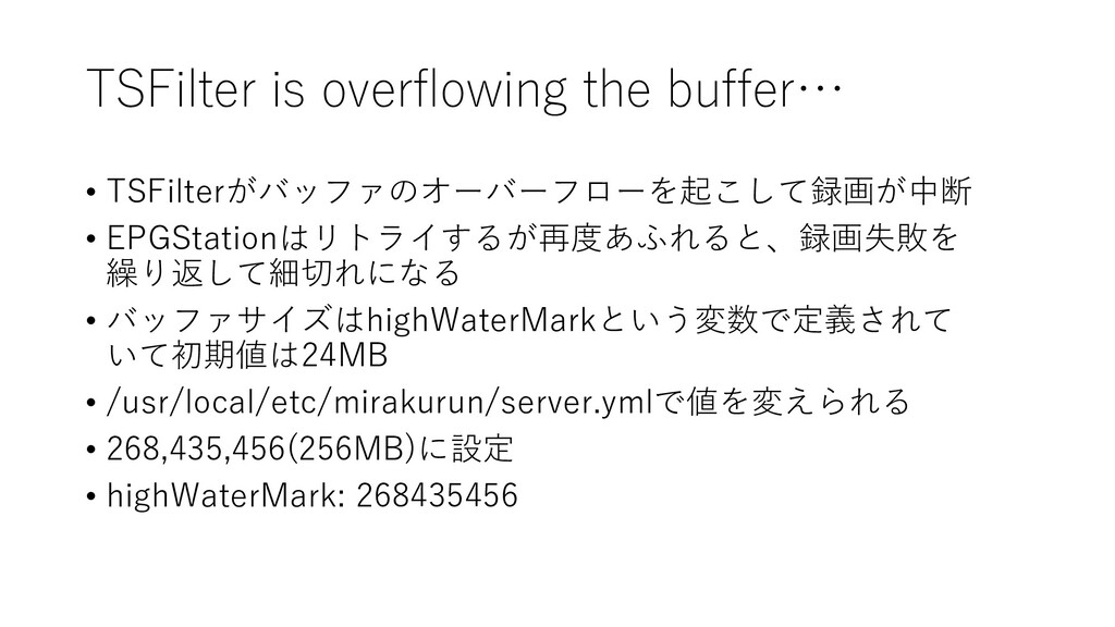 TSFilter is overflowing the buffer… • TSFilterが...