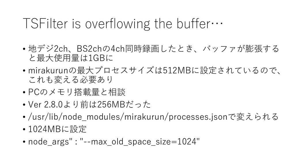 TSFilter is overflowing the buffer… • 地デジ2ch、BS...