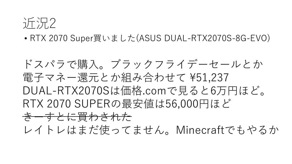 近況2 • RTX 2070 Super買いました(ASUS DUAL-RTX2070S-8G...