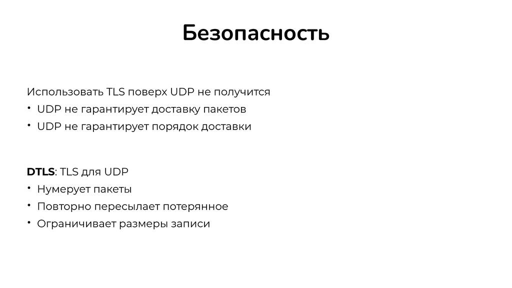 Безопасность Использовать TLS поверх UDP не пол...