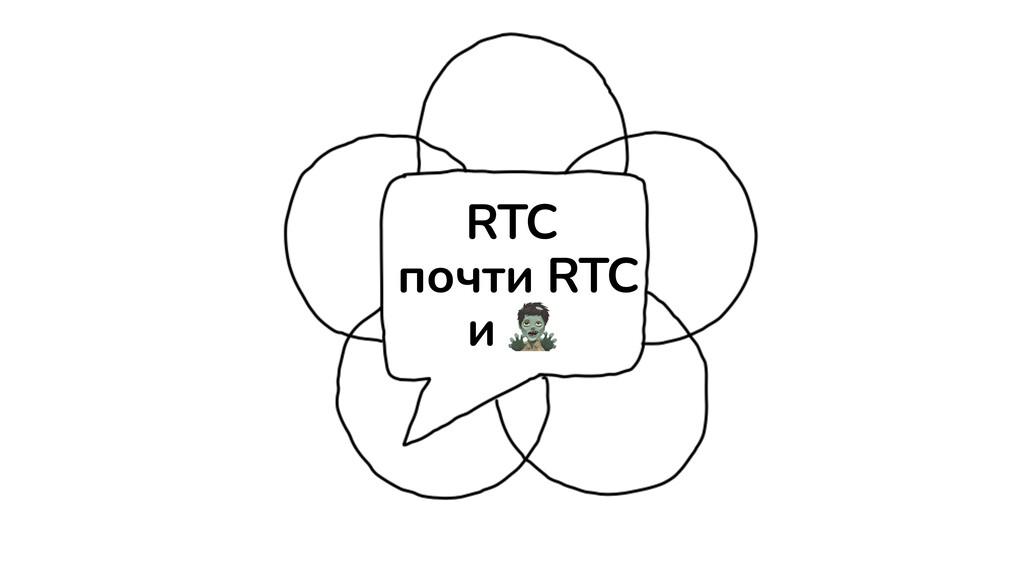 RTC   почти RTC   и 🧟