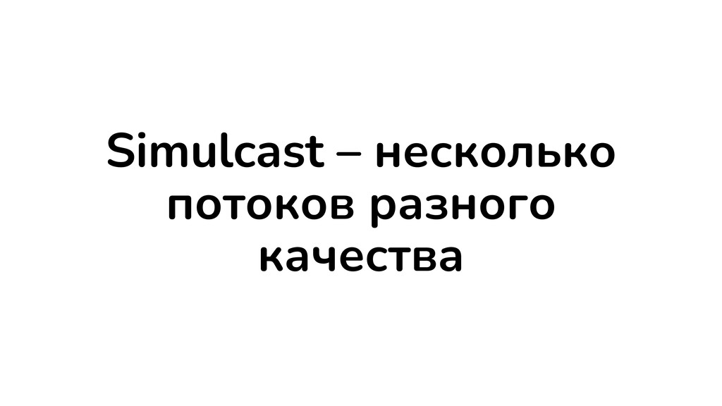 Simulcast – несколько потоков разного качества