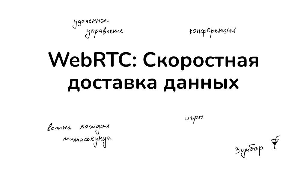 WebRTC: Скоростная доставка данных