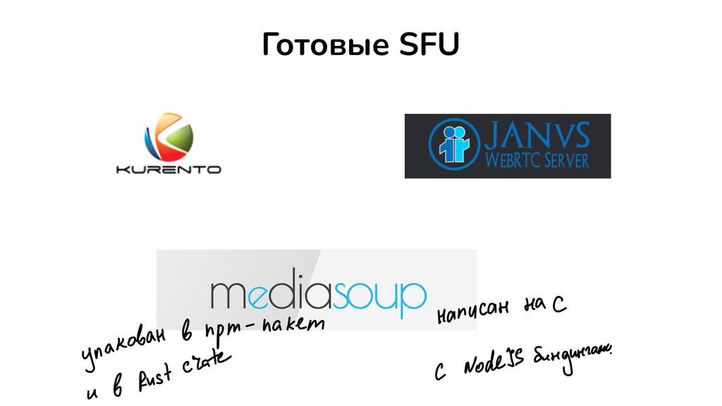 Готовые SFU
