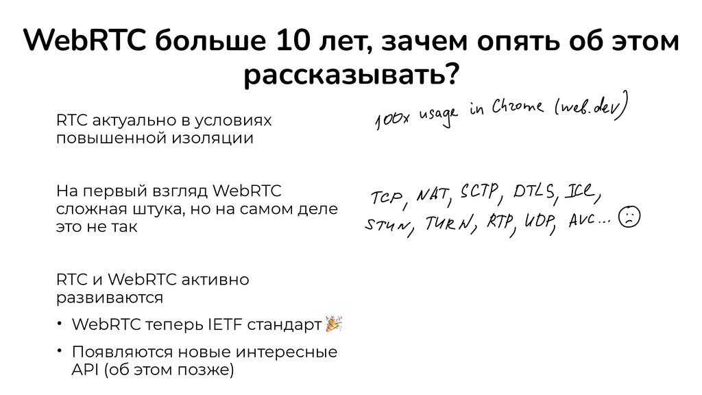 WebRTC больше 10 лет, зачем опять об этом расск...