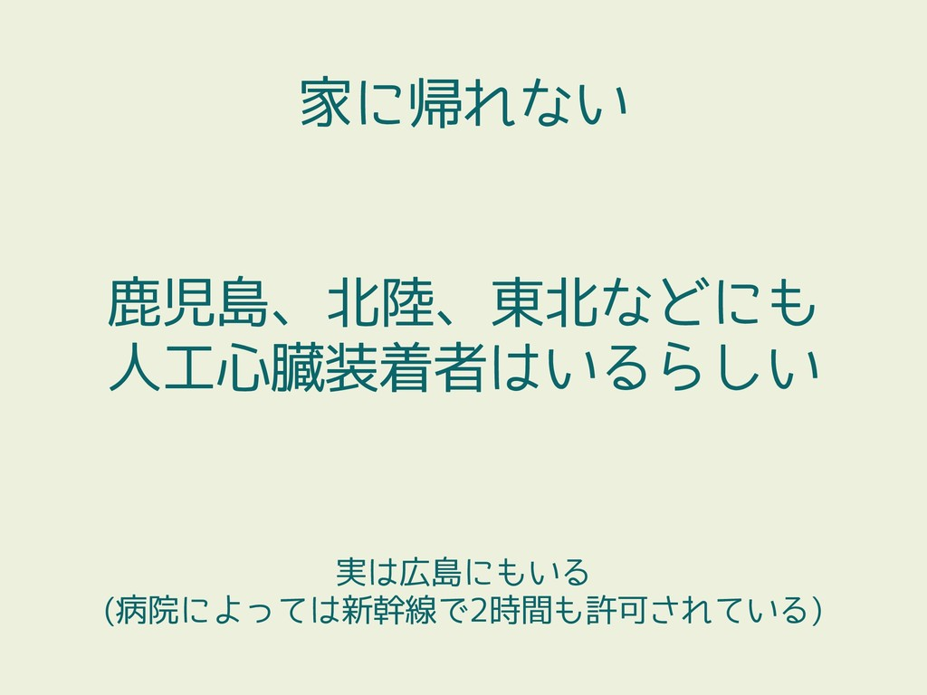 家に帰れない 鹿児島、北陸、東北などにも 人工心臓装着者はいるらしい 実は広島にもいる (病院...