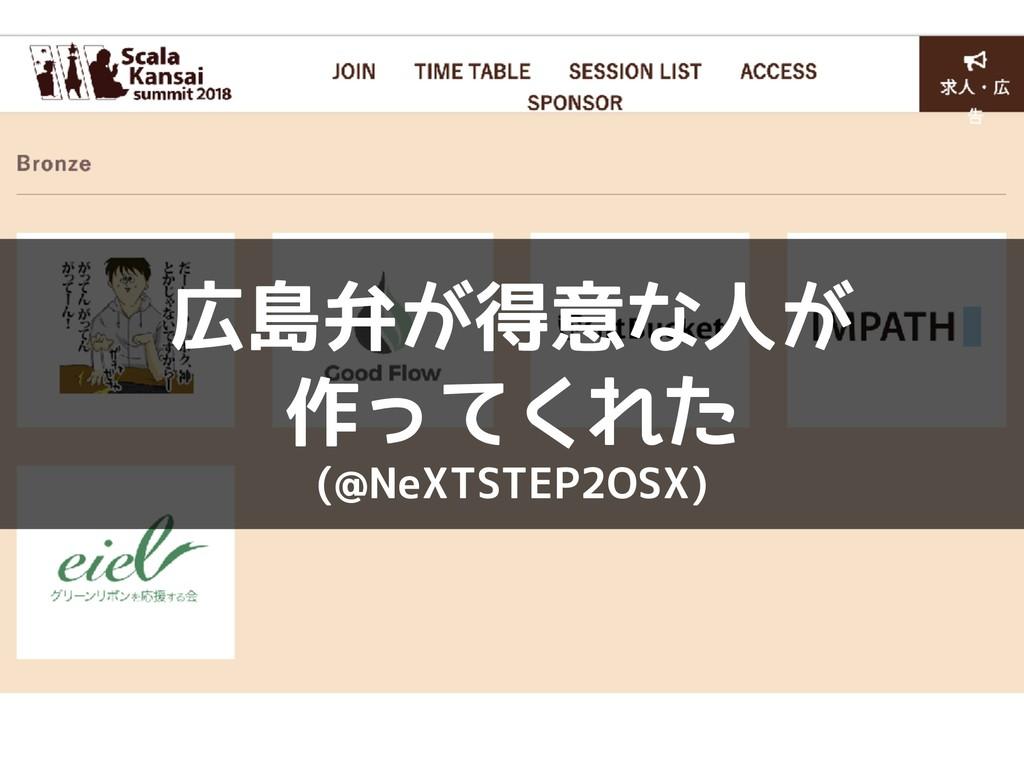 広島弁が得意な人が 作ってくれた (@NeXTSTEP2OSX)