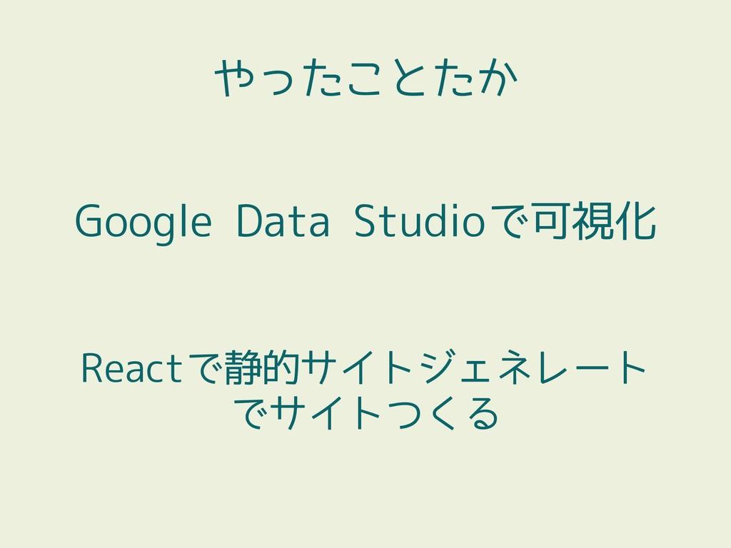 やったことたか Reactで静的サイトジェネレート でサイトつくる Google Data S...