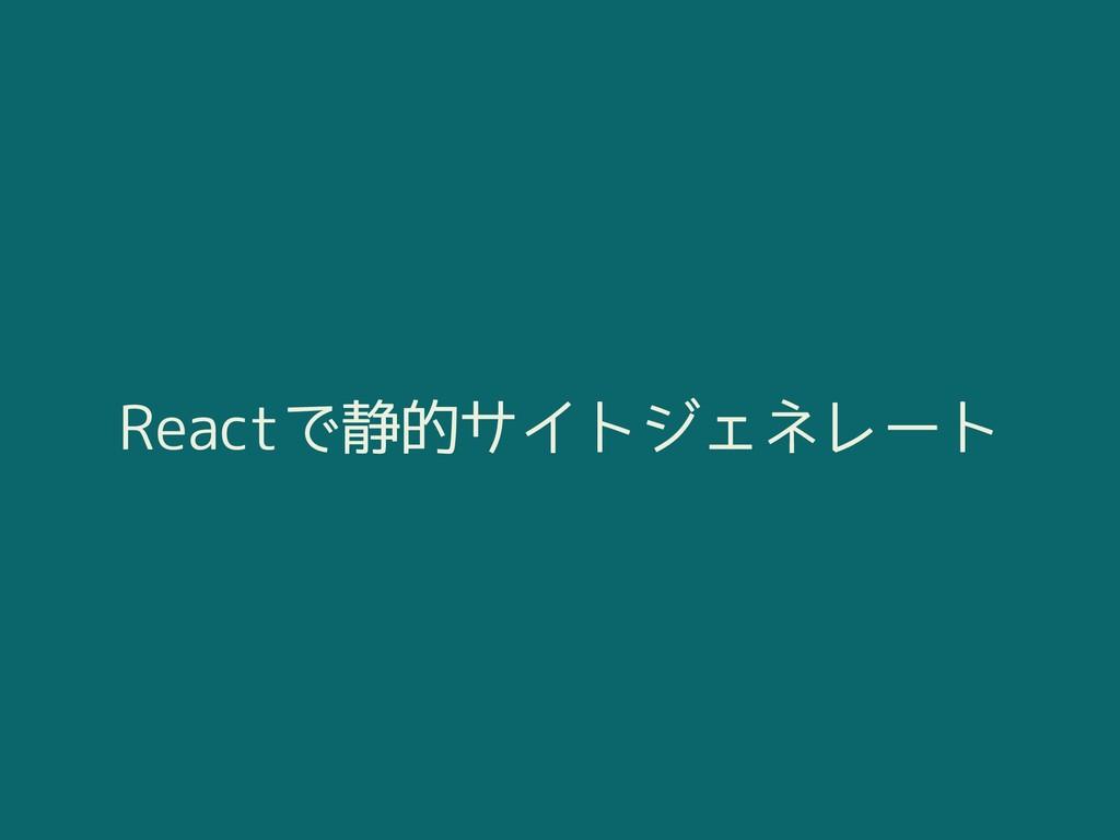 Reactで静的サイトジェネレート