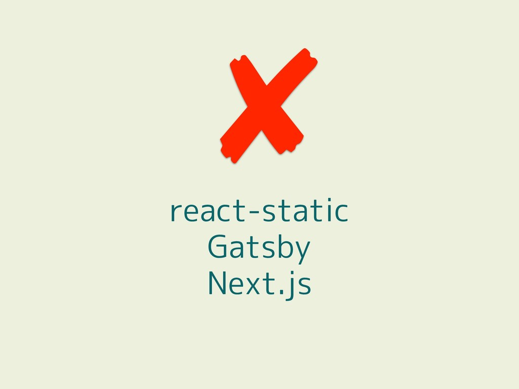 react-static Gatsby Next.js