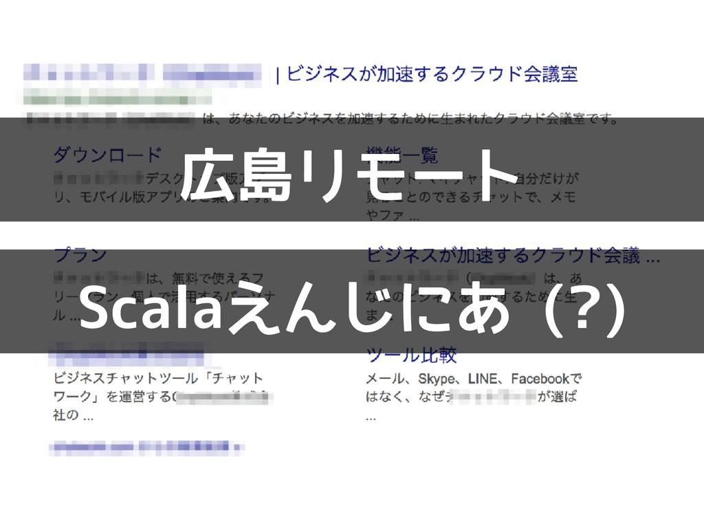 広島リモート Scalaえんじにあ (?)