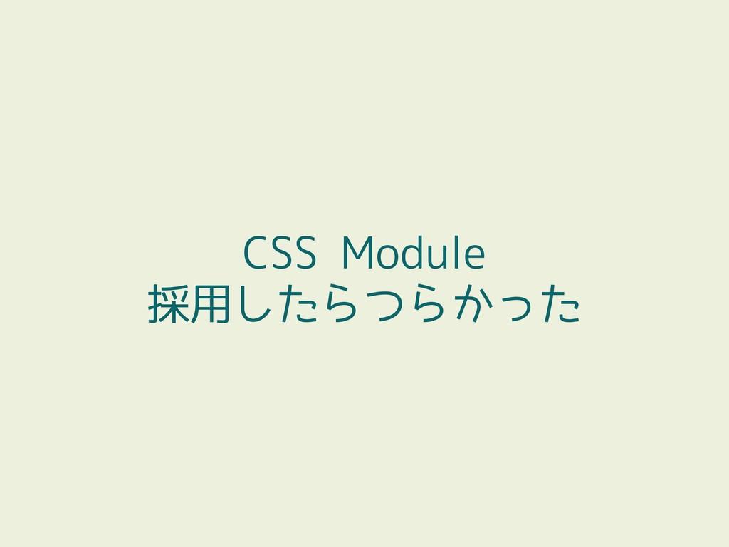 CSS Module 採用したらつらかった