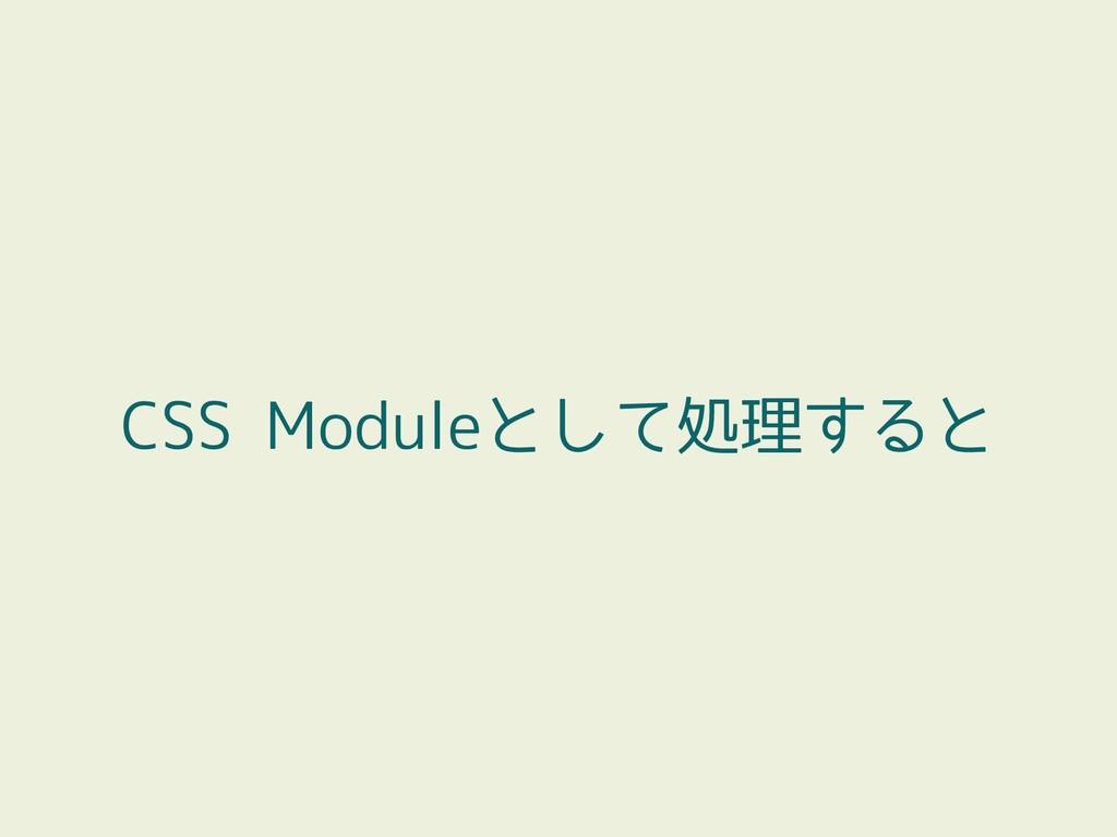 CSS Moduleとして処理すると