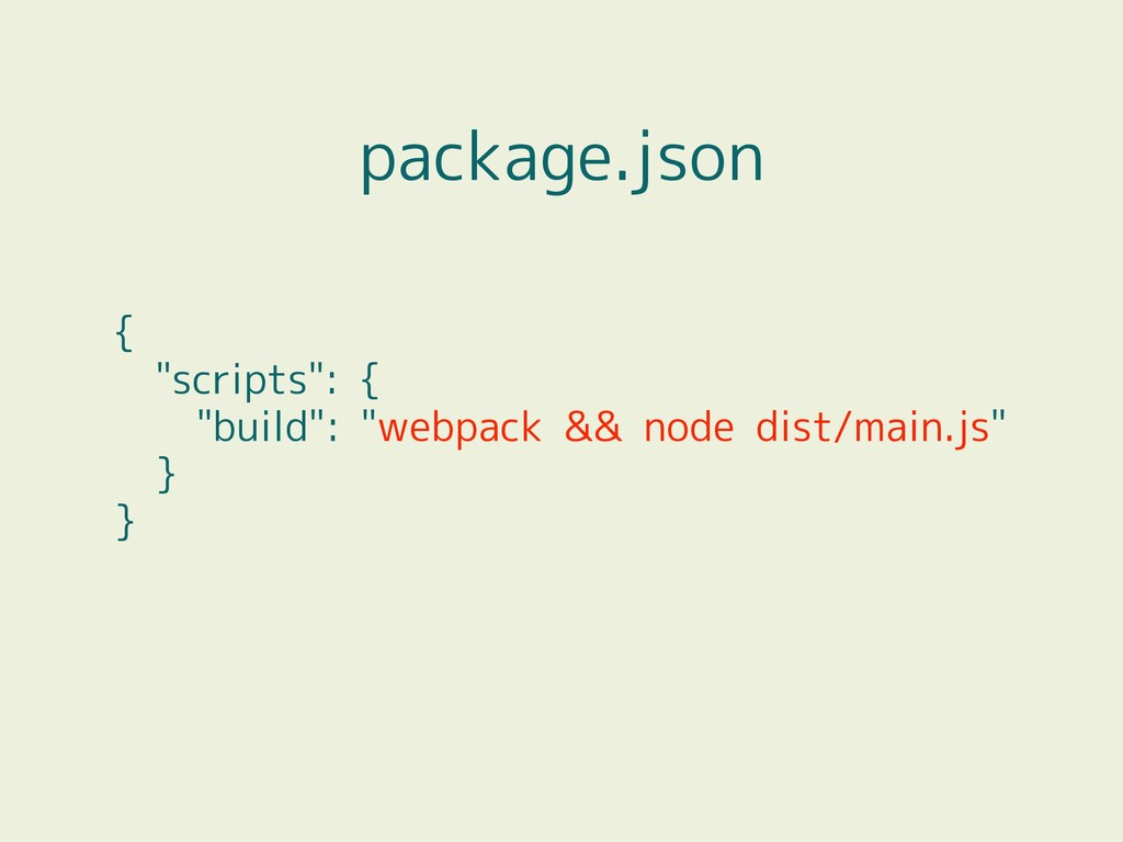 "{ ""scripts"": { ""build"": ""webpack && node dist/m..."