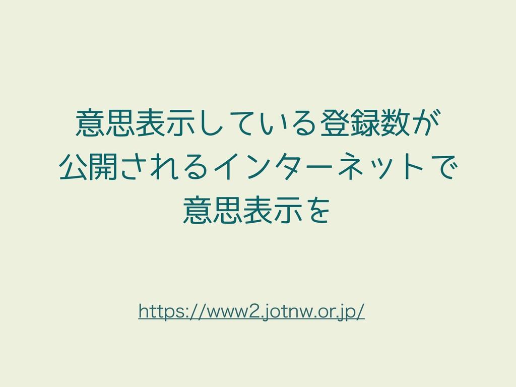 意思表示している登録数が 公開されるインターネットで 意思表示を IUUQTXXXK...