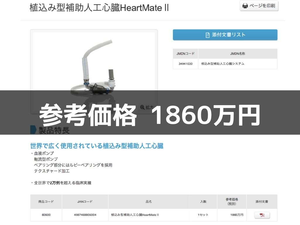 参考価格 1860万円