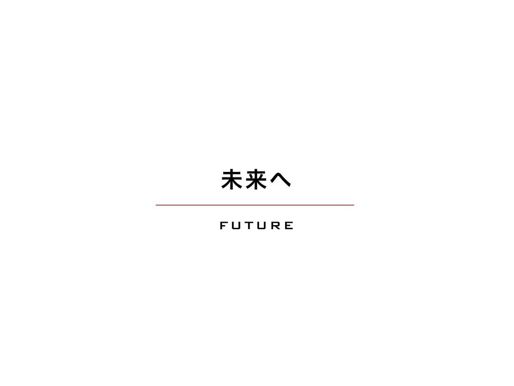 ະདྷ FUTURE
