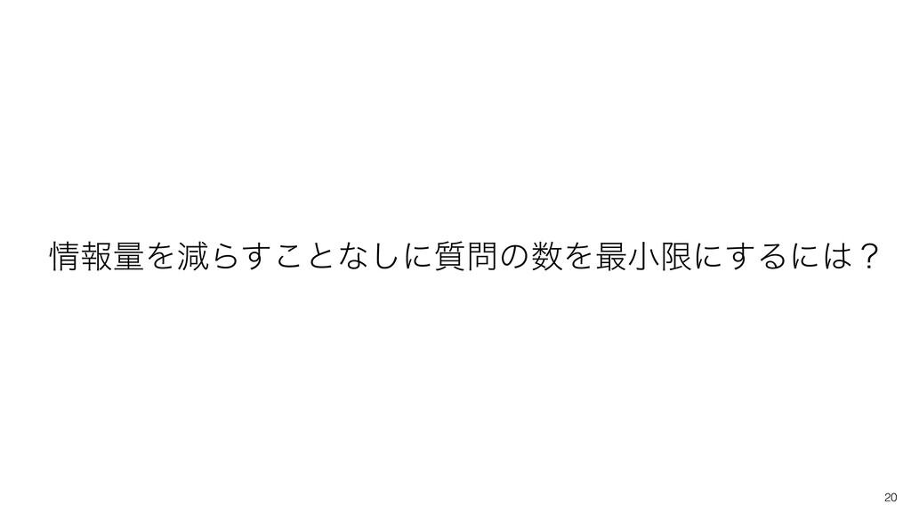 20 ใྔΛݮΒ͢͜ͱͳ͠ʹ࣭ͷΛ࠷খݶʹ͢Δʹʁ