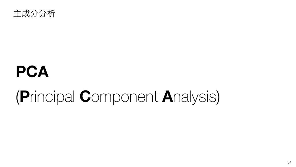 34 ओੳ PCA (Principal Component Analysis)
