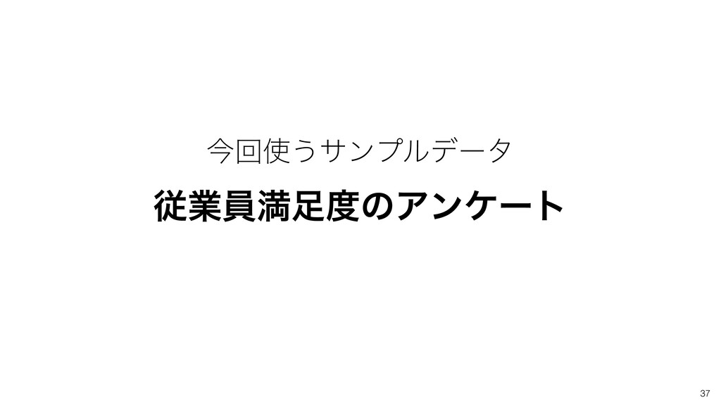 37 ࠓճ͏αϯϓϧσʔλ ैۀһຬͷΞϯέʔτ