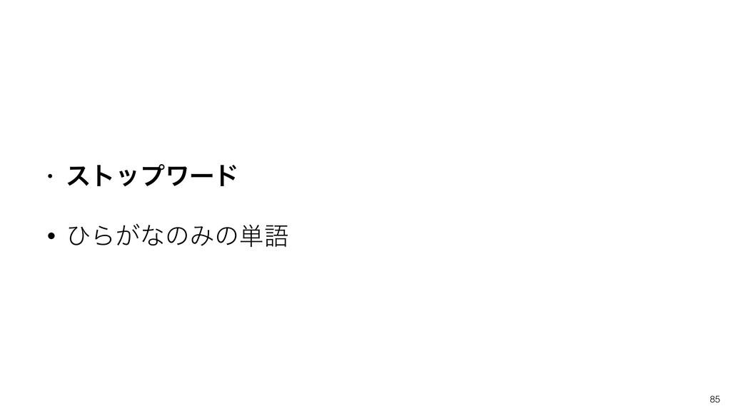 85 • ετοϓϫʔυ • ͻΒ͕ͳͷΈͷ୯ޠ