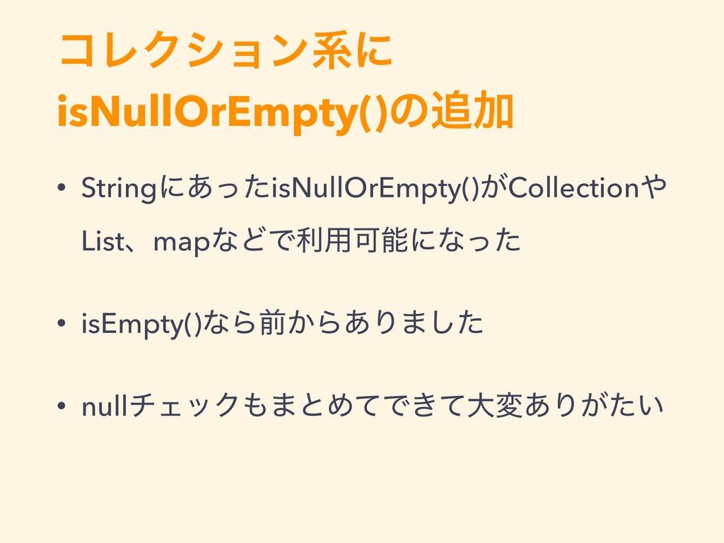 ίϨΫγϣϯܥʹ isNullOrEmpty()ͷՃ • Stringʹ͋ͬͨisNullO...