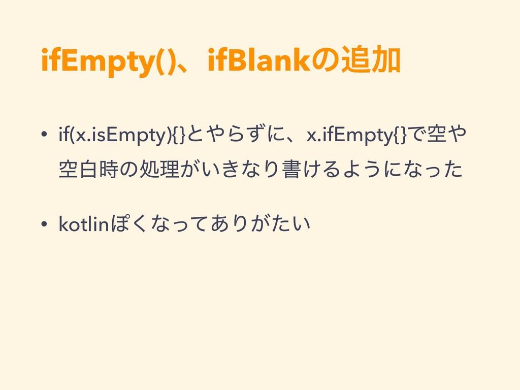 ifEmpty()ɺifBlankͷՃ • if(x.isEmpty){}ͱΒͣʹɺx.i...