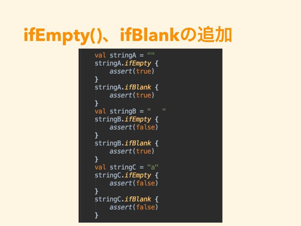 ifEmpty()ɺifBlankͷՃ