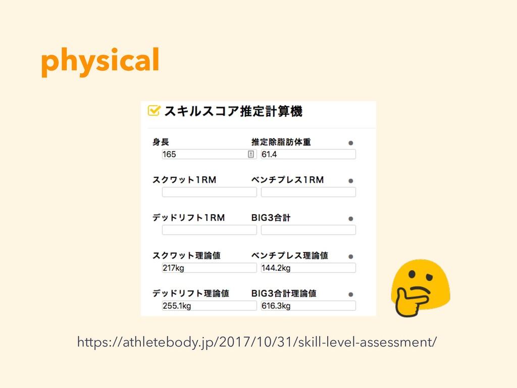 physical https://athletebody.jp/2017/10/31/skil...
