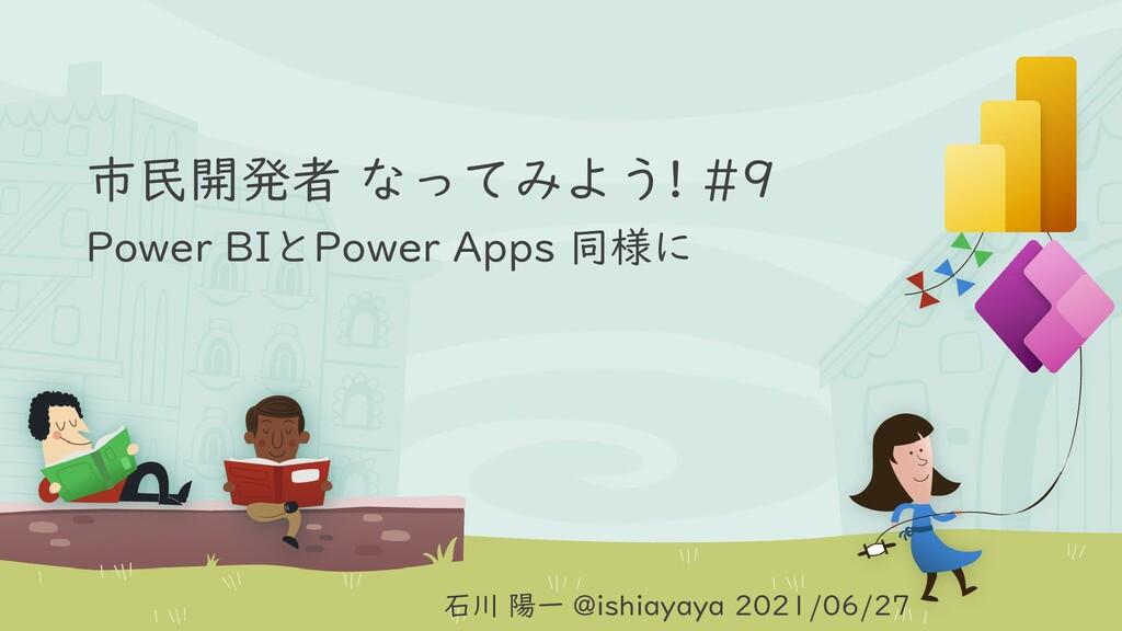 市民開発者 なってみよう! #9 Power BIとPower Apps 同様に 石川 陽一 ...