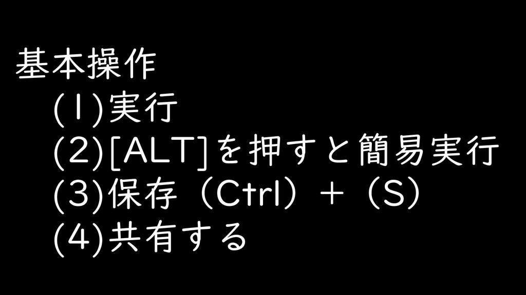 基本操作 (1)実行 (2)[ALT]を押すと簡易実行 (3)保存(Ctrl)+(S) (4)...