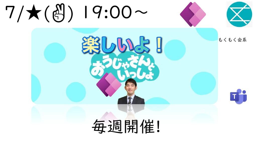 毎週開催! 7/★(✌) 19:00~ もくもく会系