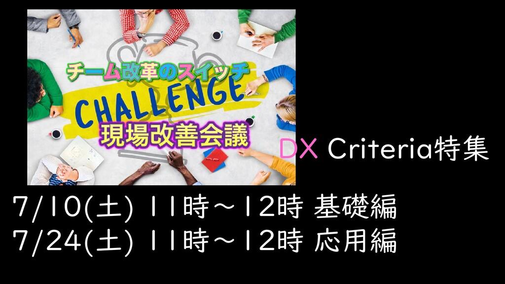 DX Criteria特集 7/10(土) 11時~12時 基礎編 7/24(土) 11時~1...