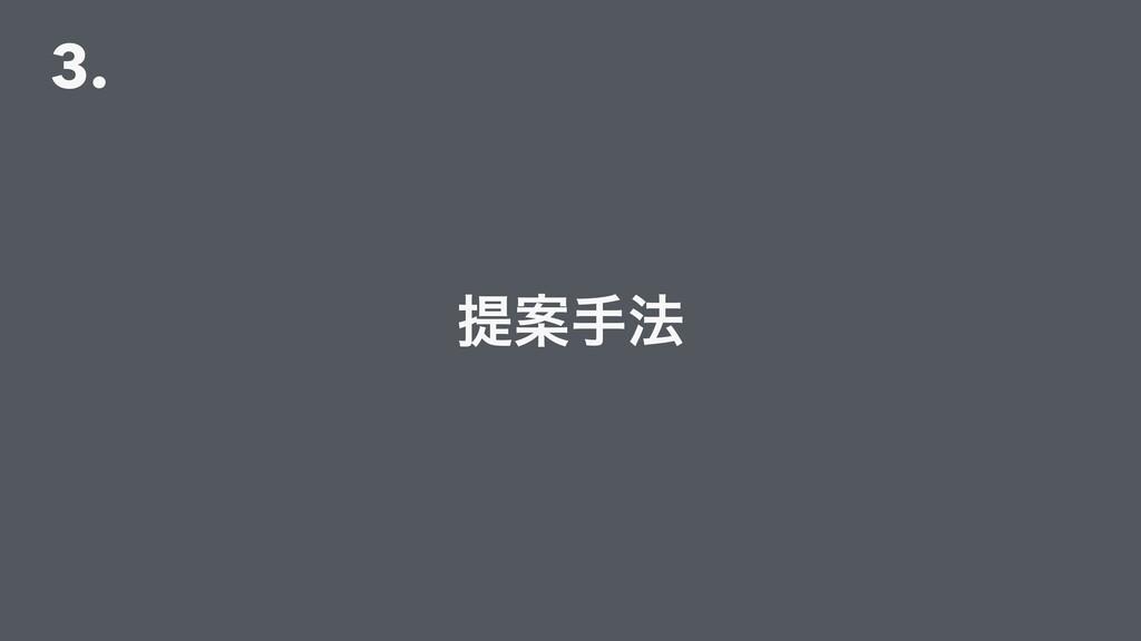 3. ఏҊख๏