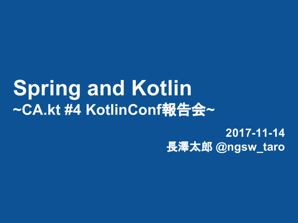 Spring and Kotlin ~CA.kt #4 KotlinConf報告会~ 2017...