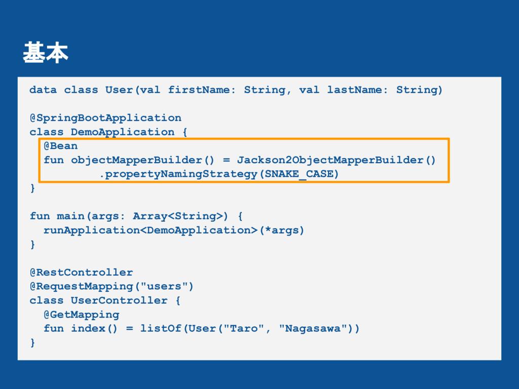 基本 data class User(val firstName: String, val l...