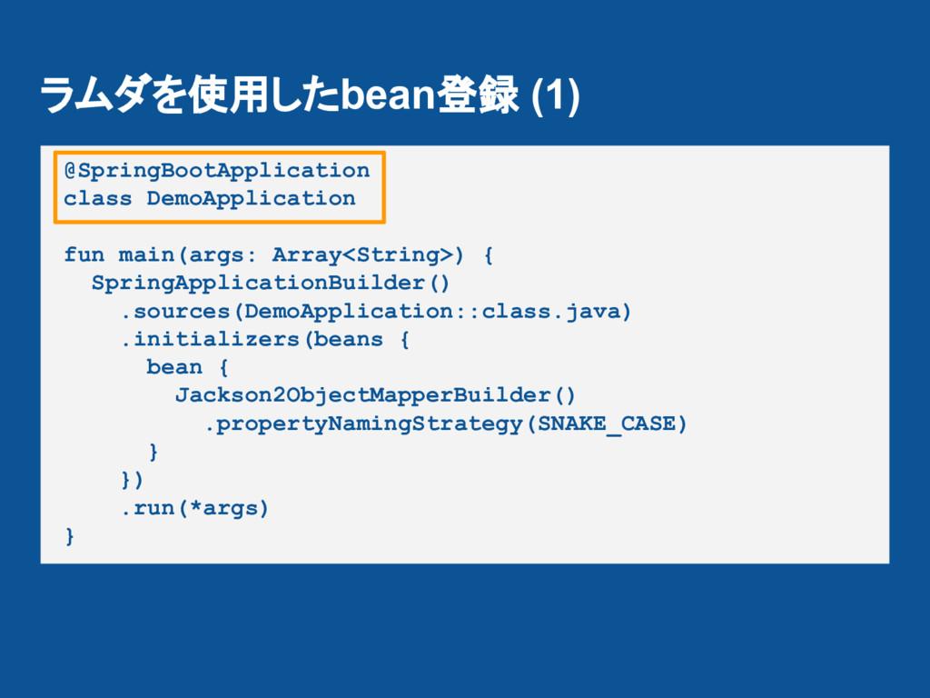 ラムダを使用したbean登録 (1) @SpringBootApplication class...
