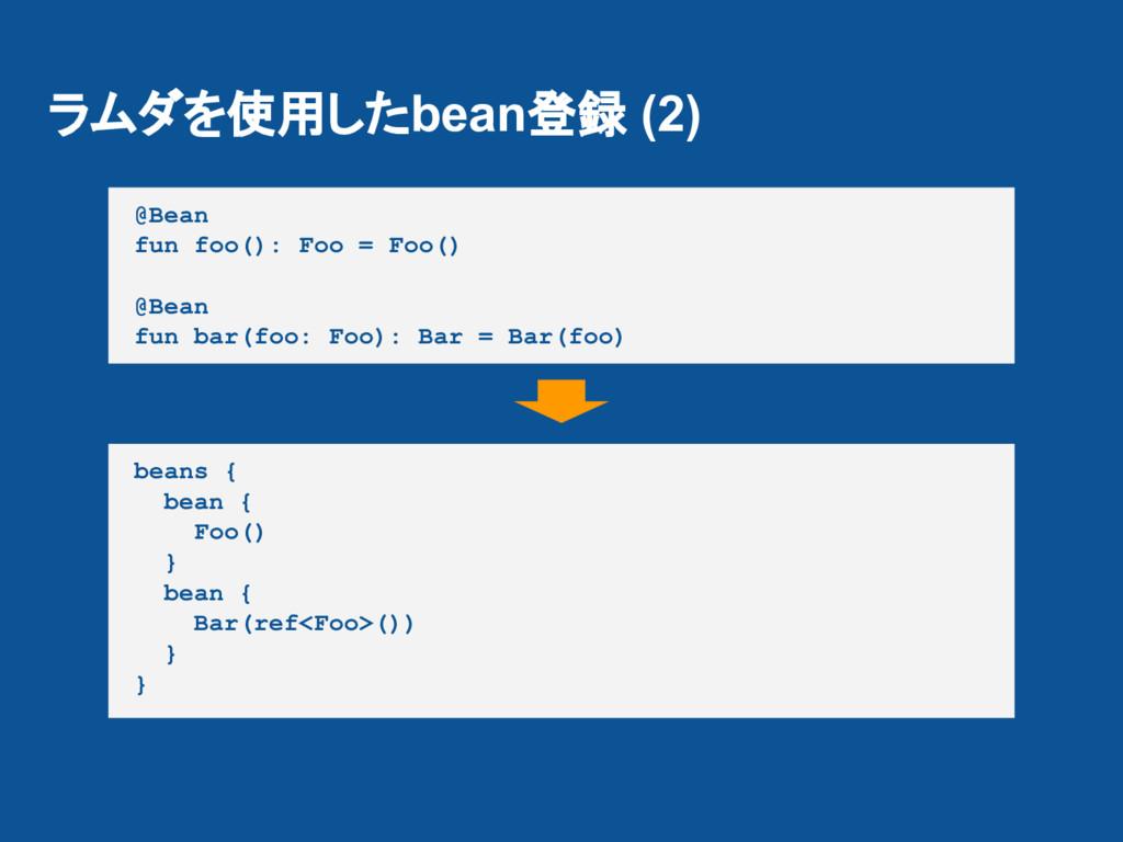 ラムダを使用したbean登録 (2) beans { bean { Foo() } bean ...