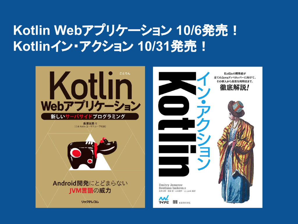 Kotlin Webアプリケーション 10/6発売! Kotlinイン・アクション 10/31...