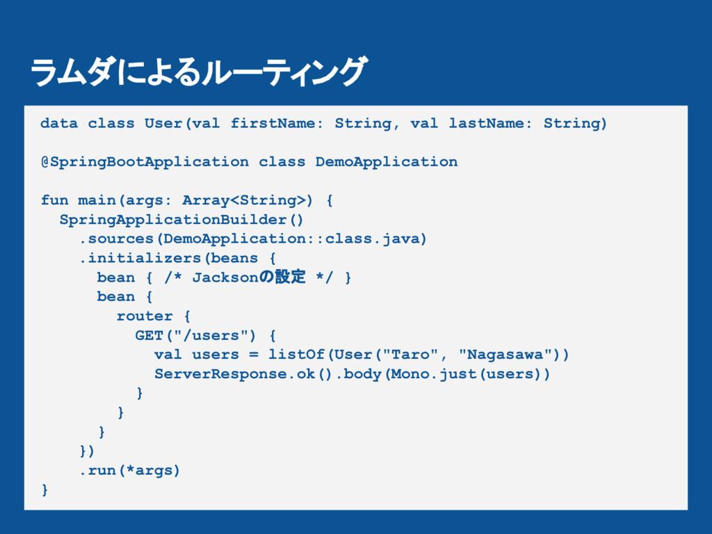 ラムダによるルーティング data class User(val firstName: Str...