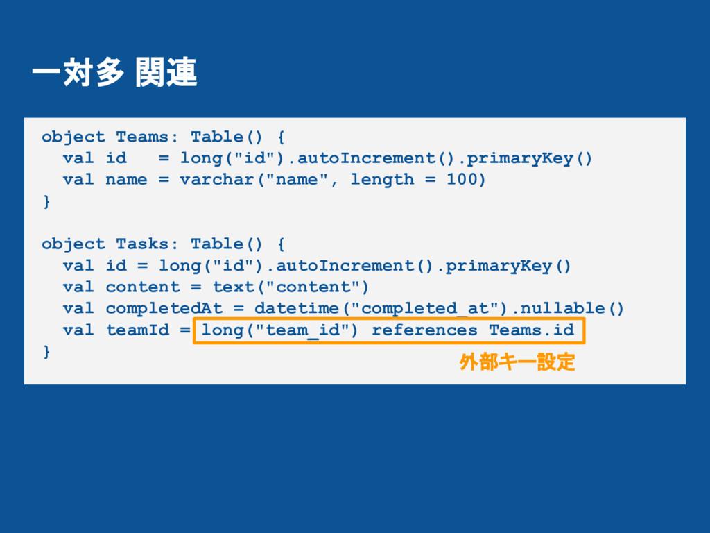 """一対多 関連 object Teams: Table() { val id = long(""""i..."""