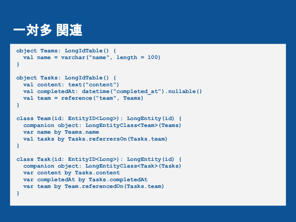 一対多 関連 object Teams: LongIdTable() { val name =...