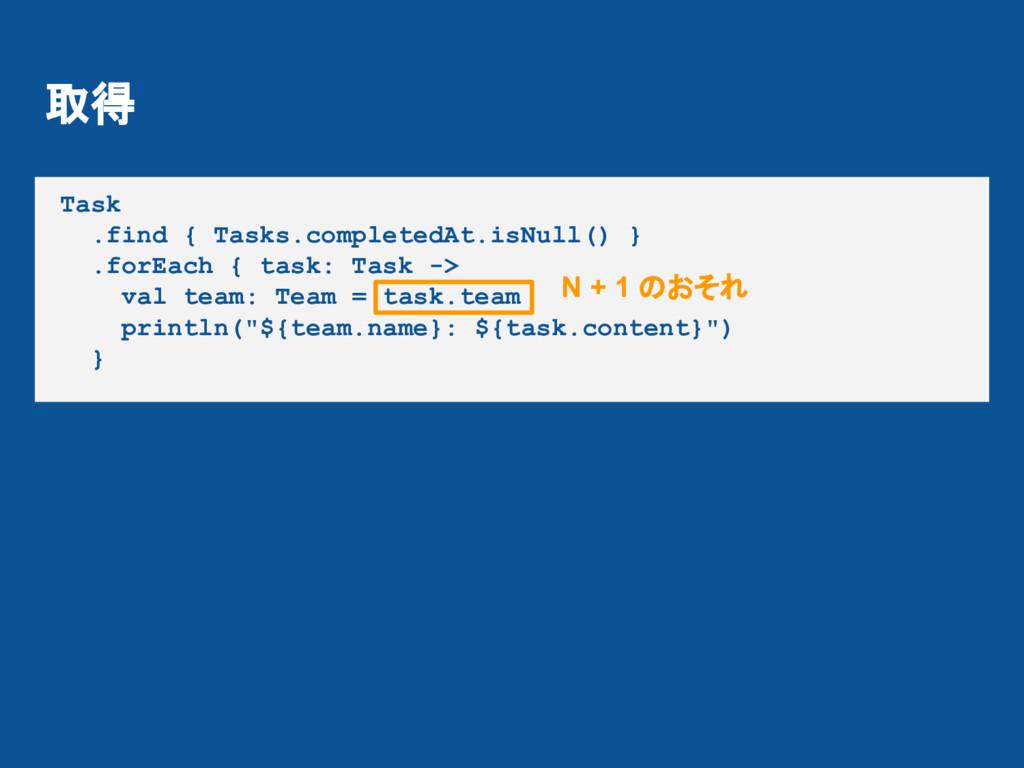 取得 Task .find { Tasks.completedAt.isNull() } .f...