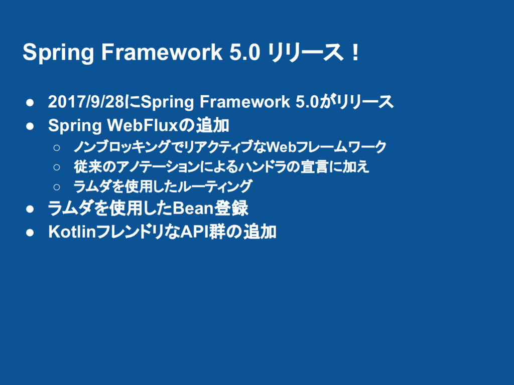 Spring Framework 5.0 リリース! ● 2017/9/28にSpring F...