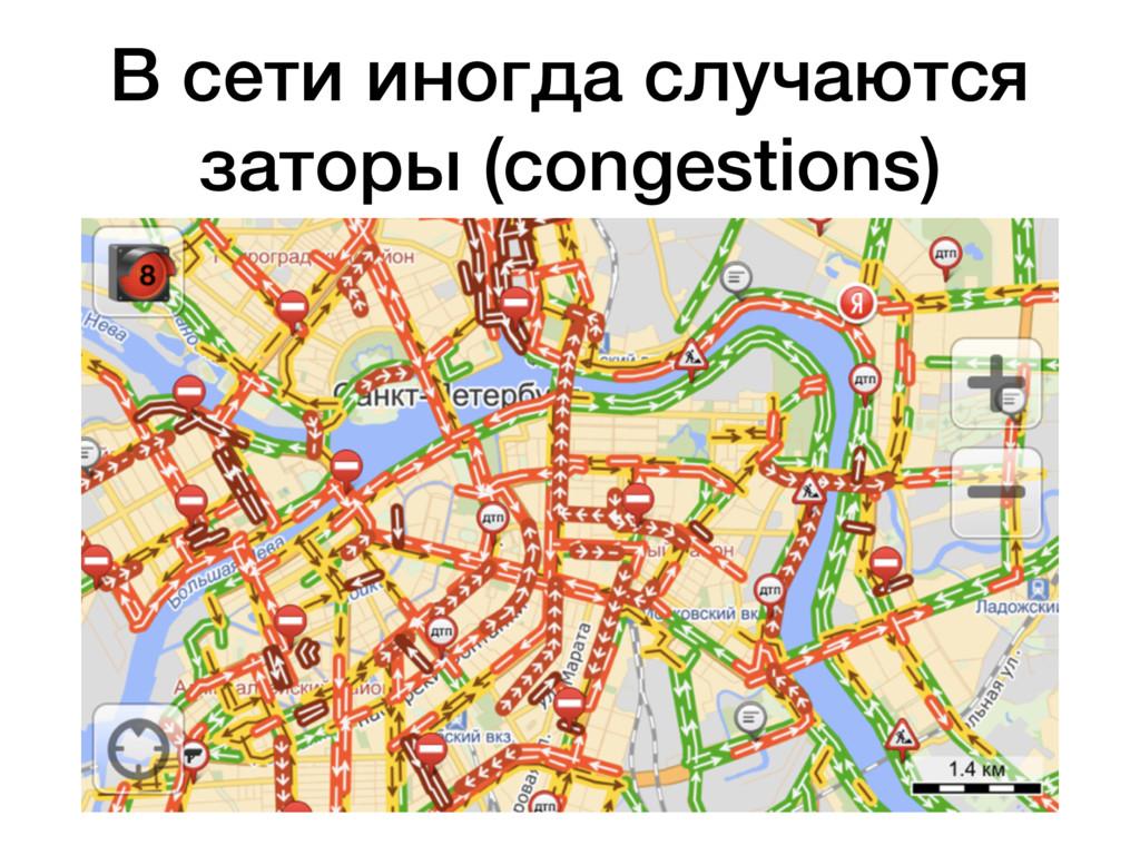 В сети иногда случаются заторы (congestions)