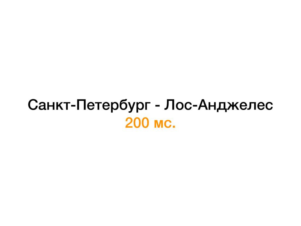 Санкт-Петербург - Лос-Анджелес 200 мс.