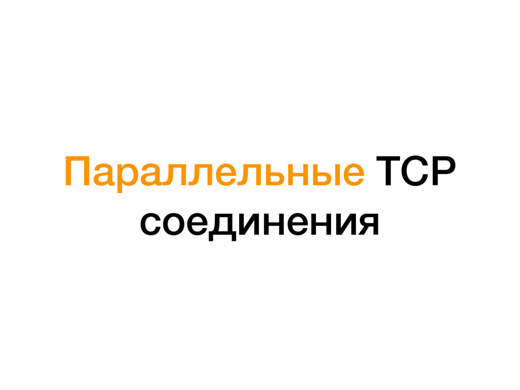 Параллельные TCP соединения