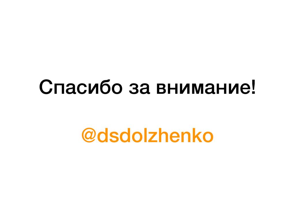 Спасибо за внимание! @dsdolzhenko