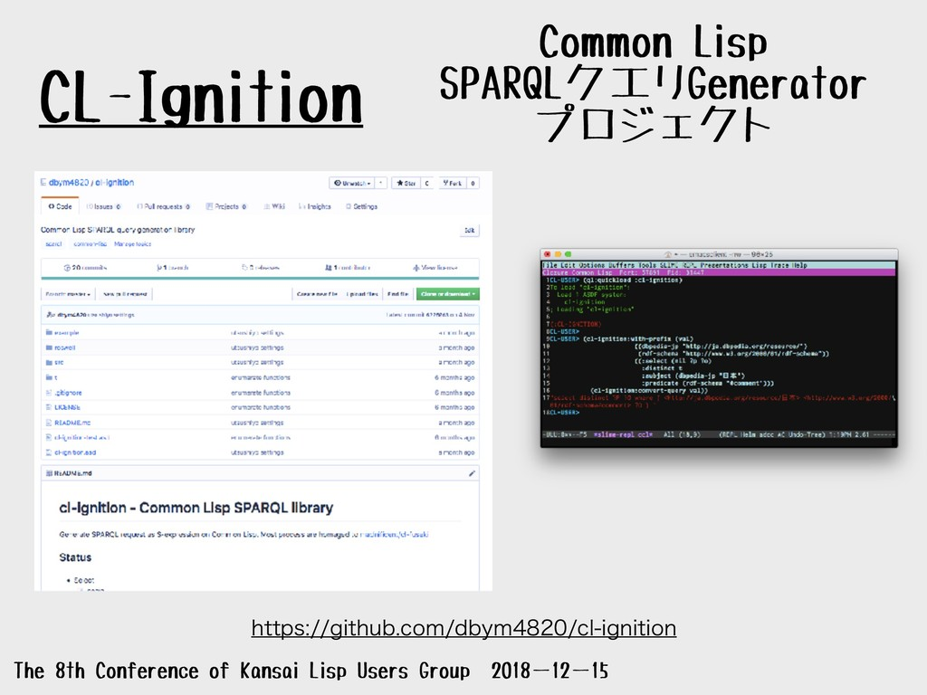 The 8th Conference of Kansai Lisp Users Group 2...
