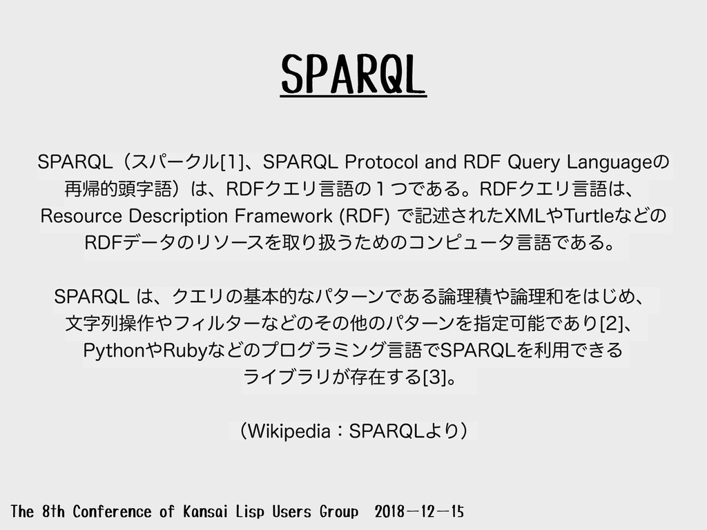 SPARQL The 8th Conference of Kansai Lisp Users ...